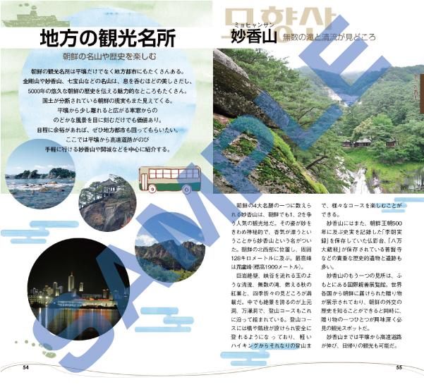 最新朝鮮・平壌観光ガイド「朝鮮魅力の旅」