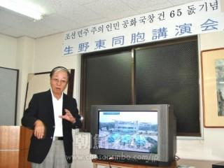 大阪・生野東、建国65周年記念講演会/朝鮮のビジョン、成就に確信