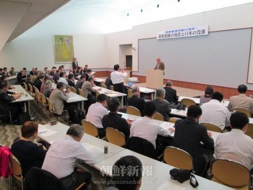 朝鮮半島の政治状況や朝鮮経済の現状などが話された講演会