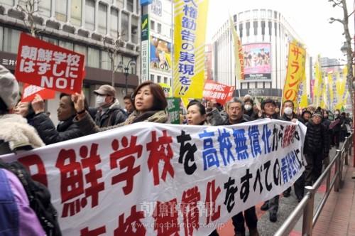 渋谷駅前をデモしながら朝鮮学校への「高校無償化」制度適用を訴える集会参加者たち(盧琴順)
