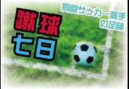 蹴球七日~同胞サッカー選手の足跡
