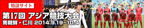 仁川アジア大会