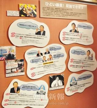 「中学生のための『慰安婦』展+」の展示パネルの一部。「慰安婦」を否定する政治家の妄言に対する反論が掲載されている。