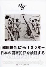 社協ブックレット発行 日本の国家犯罪を検証