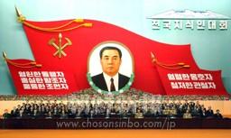 11月30日、平壌の4.25文化会館で開幕した全国知識人大会 (朝鮮中央通信)