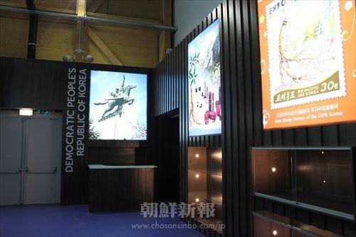 朝鮮の展示コーナーの一角(連合ニュース)