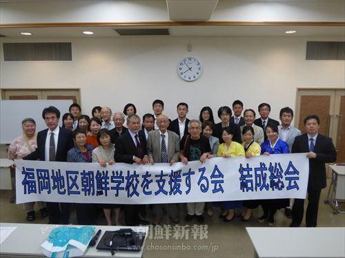 「支援する会」の運営委員や福岡初級の関係者たち