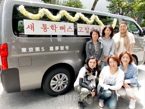 東京第5初中に新しくやってきたワゴン車と女性同盟東京・葛飾支部立石分会のメンバー(後列左端は李順女顧問、写真提供=東京第5初中)