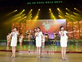 現在朝鮮で人気を博している牡丹峰楽団(朝鮮中央通信=朝鮮通信)