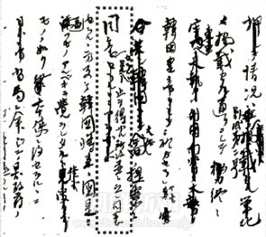 「韓国特派大使伊藤博文復命書」草案の一部