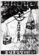 朝鮮物産奨励会のポスター