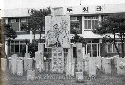 全羅北道古阜にある「無名東学農民軍慰霊塔」