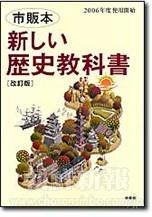 市販本「新しい歴史教科書」(扶桑社)