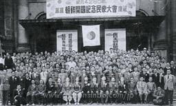 開天節記念大会。民団の名称が「在日本朝鮮慰留民団」とある(1947年10月)