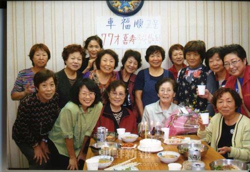 車福順顧問の喜寿を祝う地域の同胞女性たち