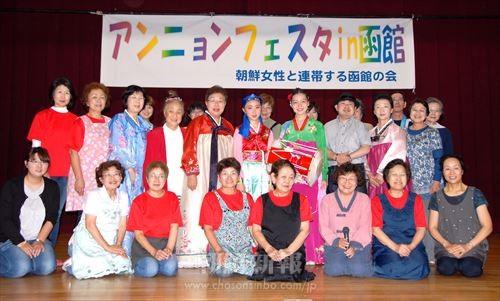 トンムの会、女性同盟函館支部、協力団体のメンバーたち