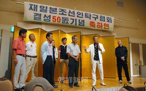 在日本朝鮮人卓球協会結成50周年を記念する祝賀宴が8月29日、大阪市内のホテルで行われた。