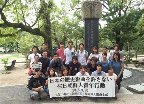在日朝鮮青年行動の参加者たち