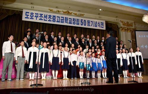 在学生、卒業生をはじめとする同胞ら約100人が出演した記念公演での大合唱