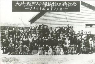 大崎朝鮮人小学校創立3周年に際して撮られた記念写真