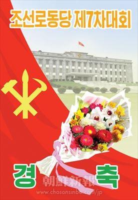 第7回党大会の宣伝画(朝鮮中央通信)