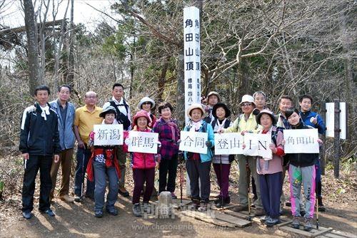 角田山で行われた合同登山