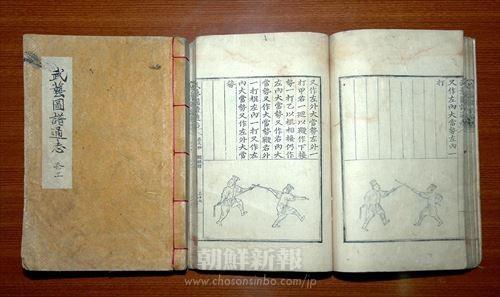 武芸図譜通志(朝鮮中央通信=朝鮮通信)