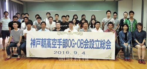 神戸朝高空手部OG・OB会設立総会の参加者