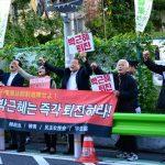 朴槿恵退陣を求める韓統連メンバーら