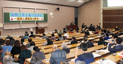 約170人の前で発言する留学同東京の宋和淑さん