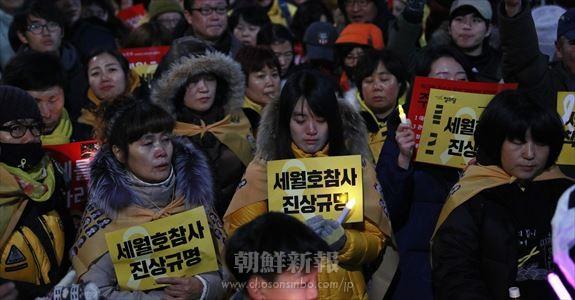セウォル号事件から1千日を2日後に控えた7日のロウソク集会には、遺族も多数参加した(ソウル、連合ニュース)