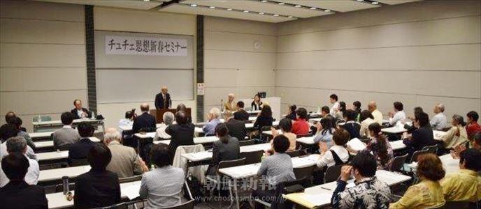 沖縄で開催された「チュチェ思想新春セミナー」