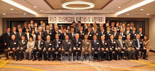 第5回朝鮮大学校創立60周年記念事業実行委員会の参加者たち