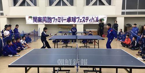 約150人が参加した第21回関東同胞ファミリー卓球フェスティバル