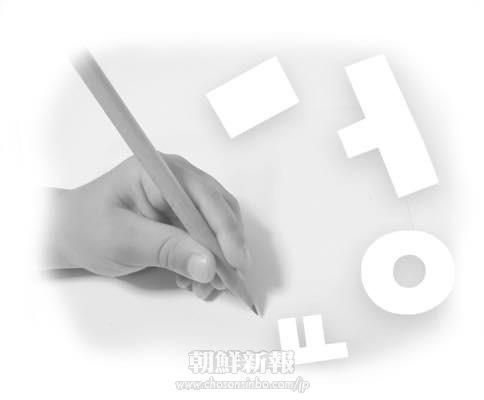 〈ウリマルの泉(우리 말의 샘) 3〉朝鮮学校とムチ(우리 학교와 회초리)