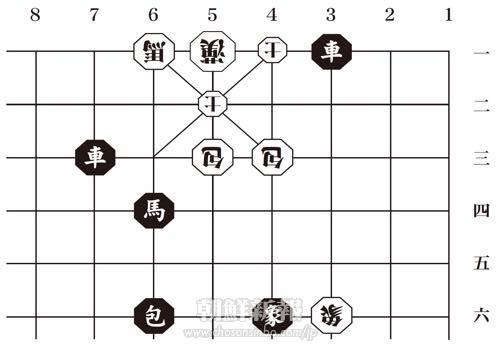 〈みんなの広場・特別企画〉朝鮮将棋・詰将棋 4
