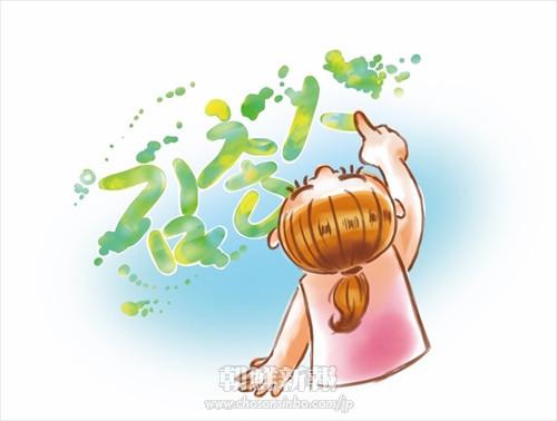 〈70~80年代に咲いたコッソンイ・4〉「私の名前」/金聡淑さん(1987年、城北初級・初4)