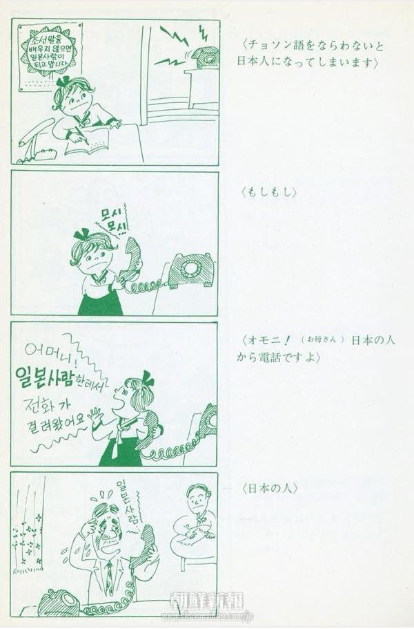 【4コマ漫画】「イプニ」で振り返る同胞社会 1