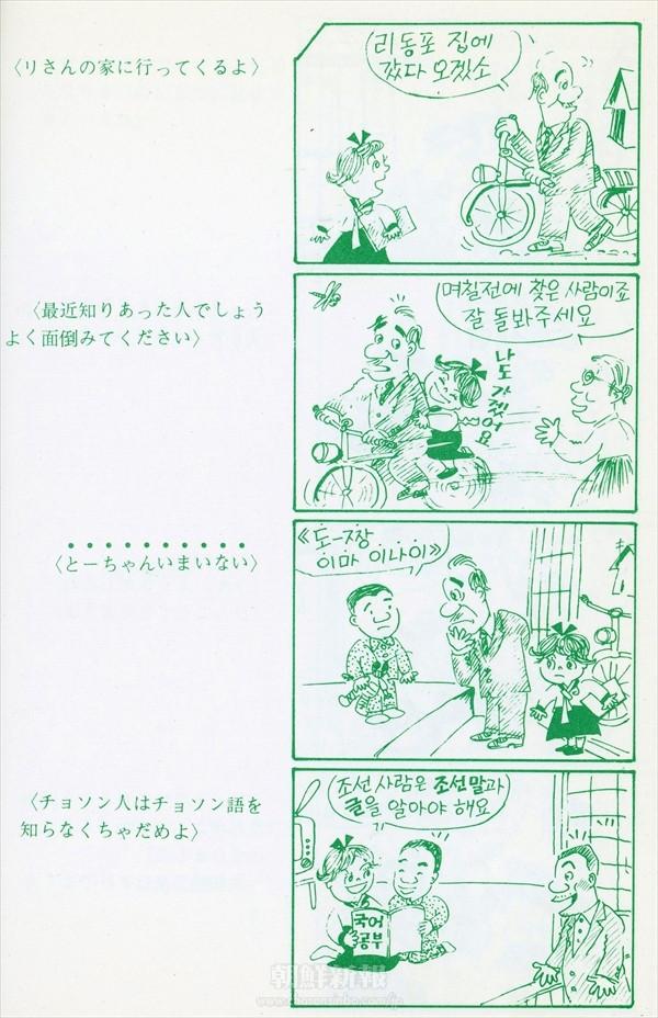 【4コマ漫画】「イプニ」で振り返る同胞社会 7