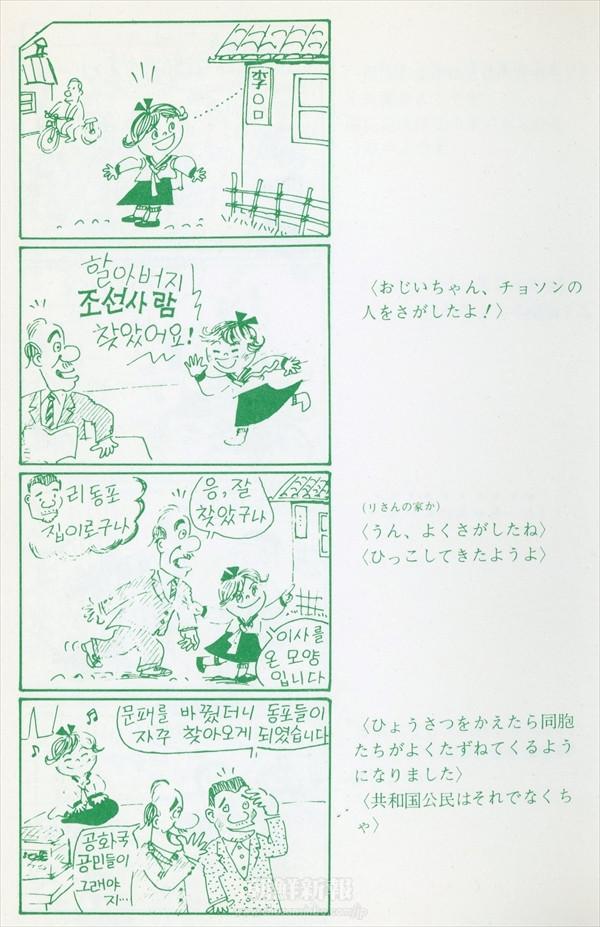【4コマ漫画】「イプニ」で振り返る同胞社会 5