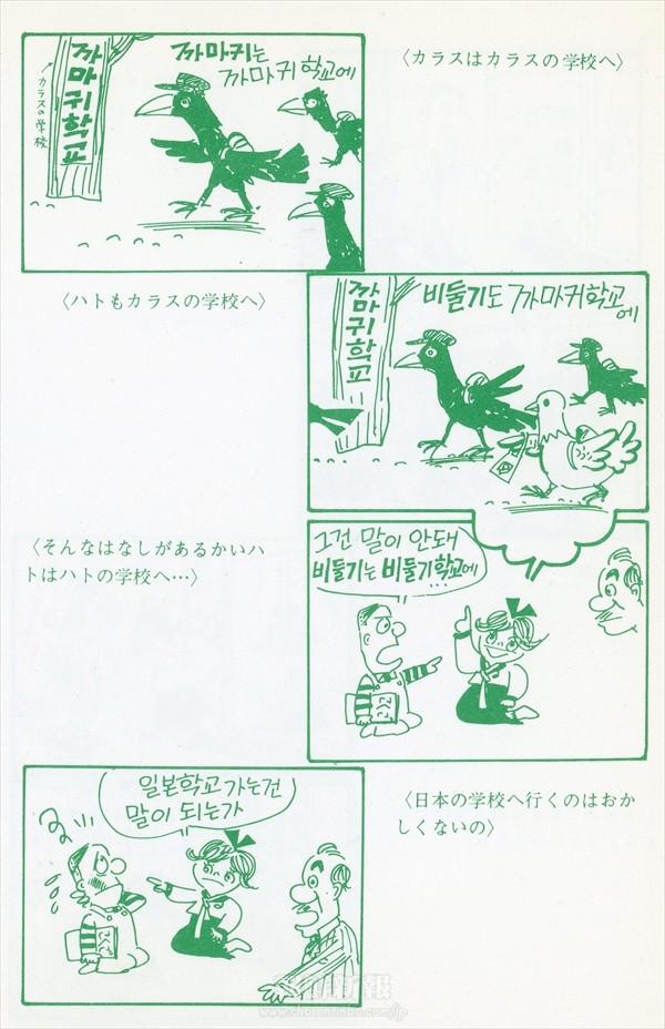 【4コマ漫画】「イプニ」で振り返る同胞社会 6