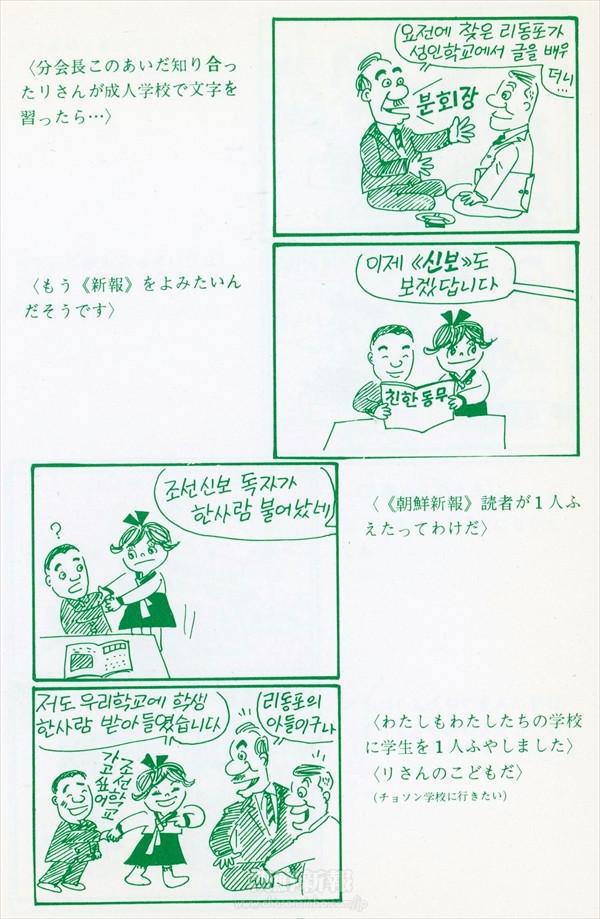 【4コマ漫画】「イプニ」で振り返る同胞社会 8