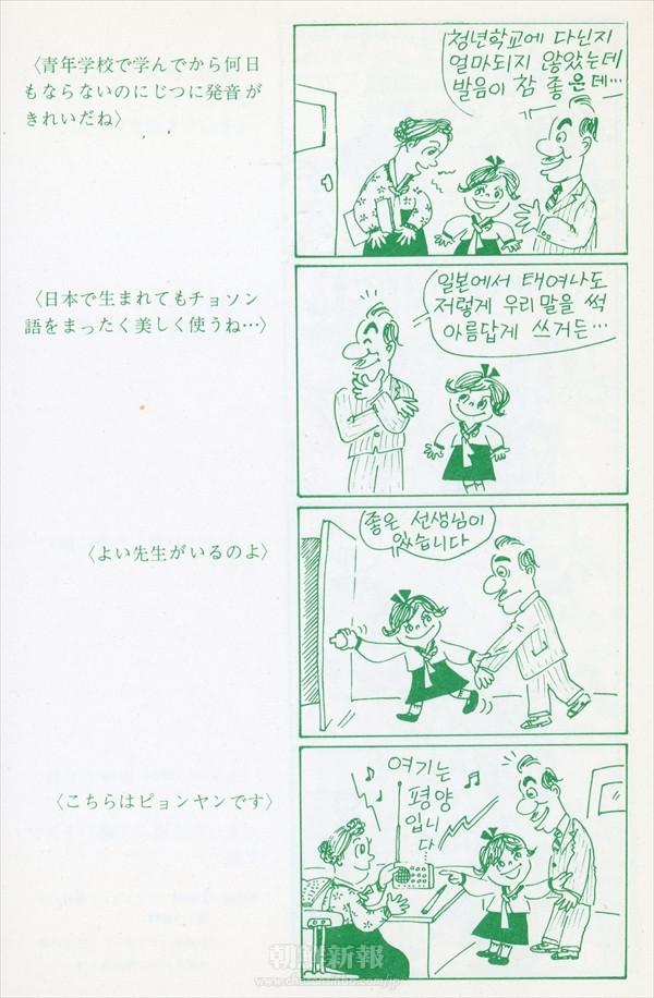 【4コマ漫画】「イプニ」で振り返る同胞社会 3
