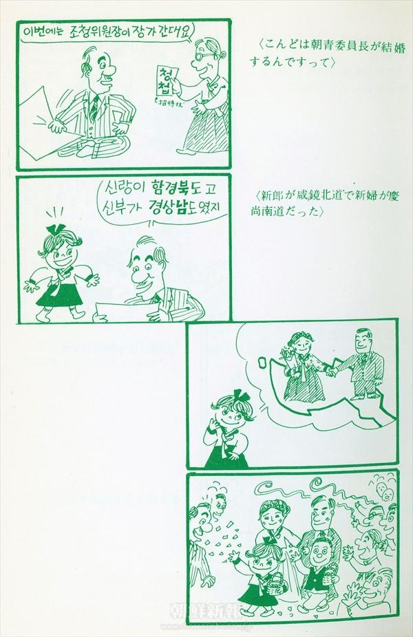 【4コマ漫画】「イプニ」で振り返る同胞社会 11