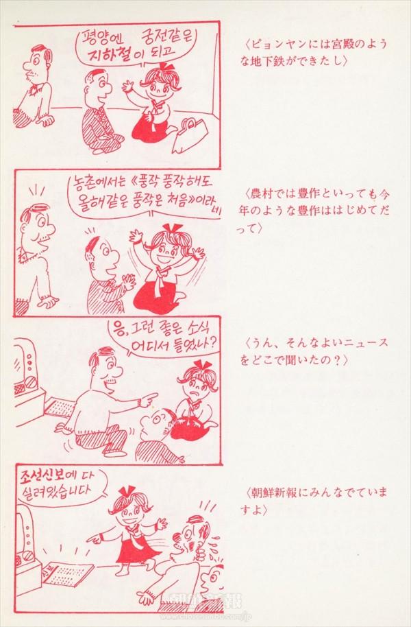 【4コマ漫画】「イプニ」で振り返る同胞社会 9