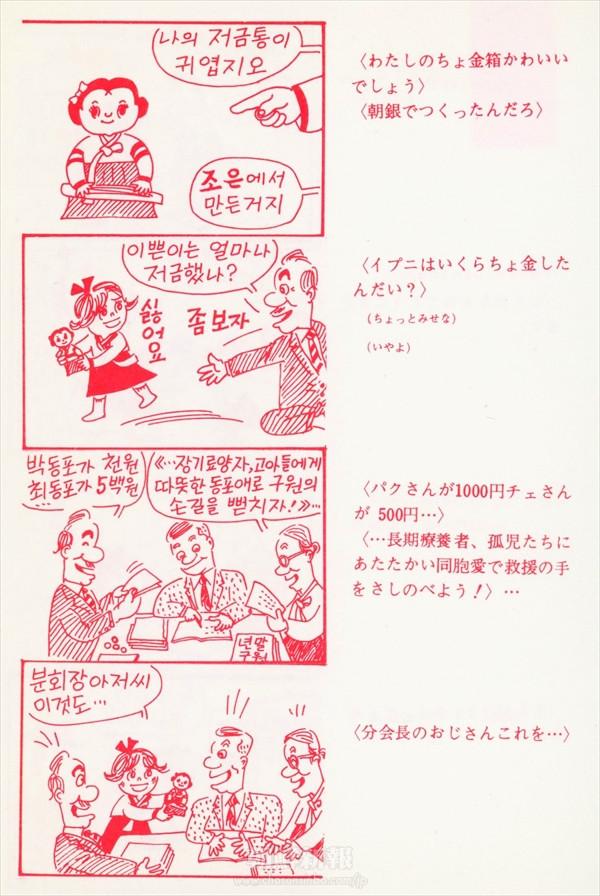 【4コマ漫画】「イプニ」で振り返る同胞社会 10