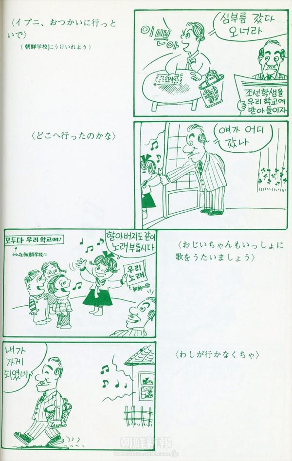 【4コマ漫画】「イプニ」で振り返る同胞社会 13