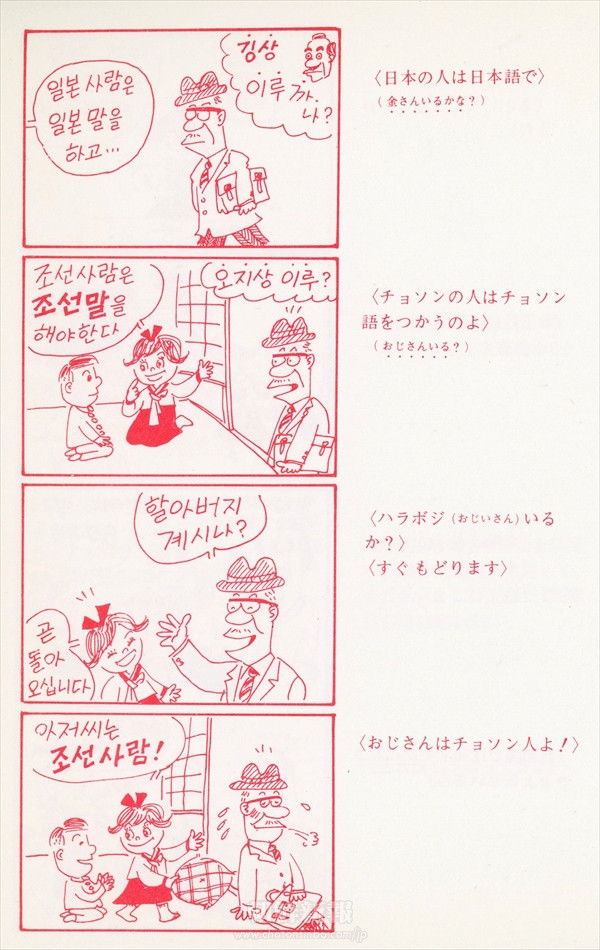 【4コマ漫画】「イプニ」で振り返る同胞社会 15