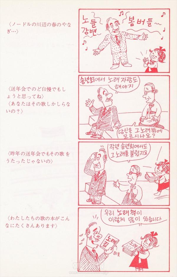 【4コマ漫画】「イプニ」で振り返る同胞社会 14