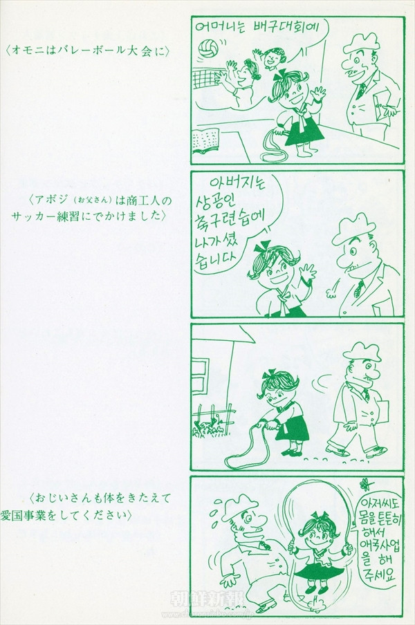 【4コマ漫画】「イプニ」で振り返る同胞社会 16